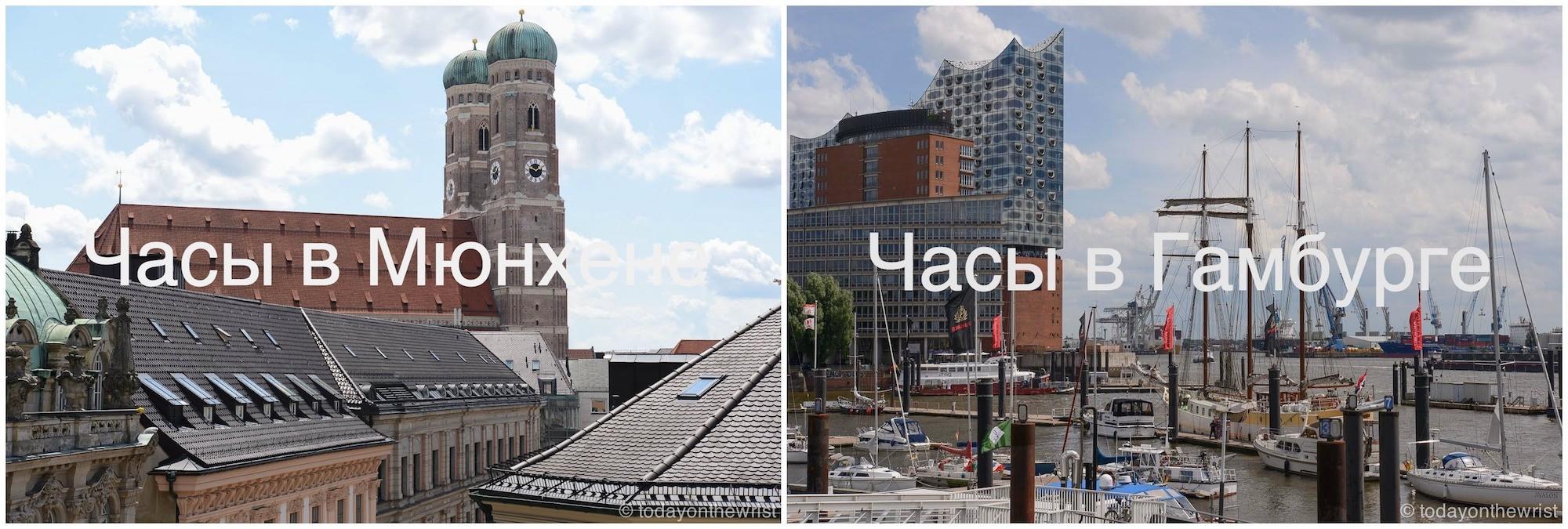 Купить часы в Германии