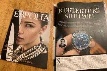 Todayonthewrist.com в журнале Вся Европа